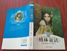 世界文学名著阅读书系(二)