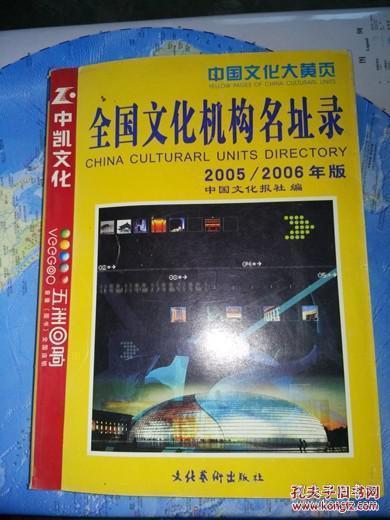 中國文化大黃頁 全國文化機構名址錄 2005-2006年版