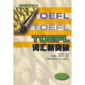 TOEFL词汇新突破