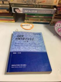电磁波时域有限差分方法(研究生教学用书)(第2版)