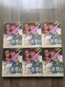 繁体港版金庸,梁羽生,温瑞安外 古龙武侠小说 武林外史 毅力出版社