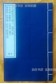 《不空羂索神咒心经》等合册(金陵刻经处线装书)木刻板印刷/非影印本