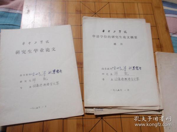 著名語言學家邢公畹教授后人邢凱,畢業論文手稿一堆! 080307-a