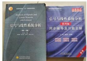 信号与线性系统分析第四版同步辅导及习题全解 +教材