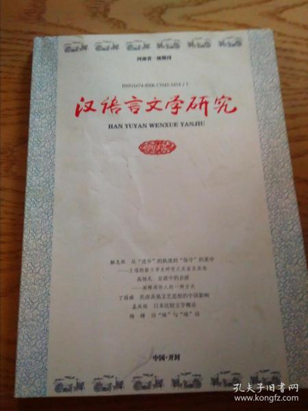漢語言文學研究2014-2