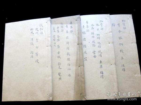 清寫刻本《淵鑒類函》儀飾部3卷全、布帛2卷全、珍寶部4卷全  原裝4冊全