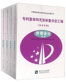 专利复审和无效审查决定汇编(2009 外观设计 套装共4册)