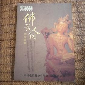佛语人间佛悦禅图(中国电信充值付费卡4枚全)