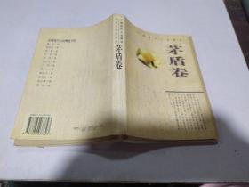 中国现代小说精品  茅盾卷