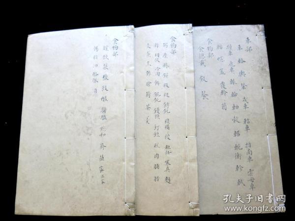 清寫刻本《淵鑒類函》車部1卷全、食物6卷全  原裝3冊全