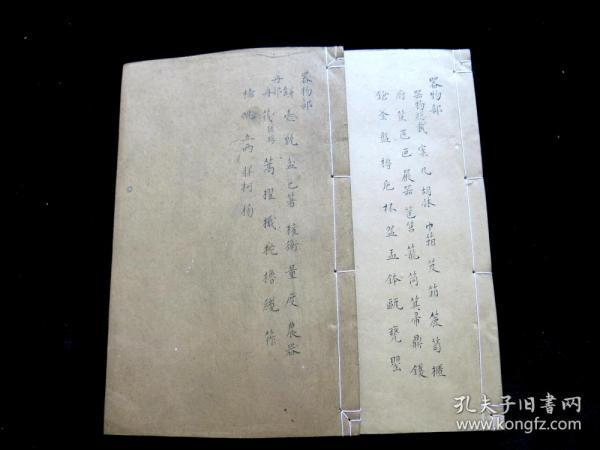 清寫刻本《淵鑒類函》器物部4卷全 原裝兩冊全