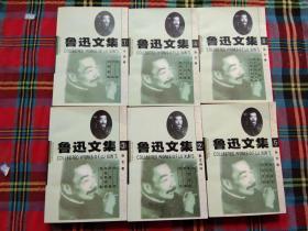 鲁迅文集(共6册)