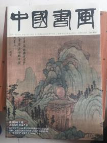 (包邮)中国书画杂志2019.07