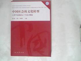 中国社会的文化转型:人类学高级论坛十年论文精选