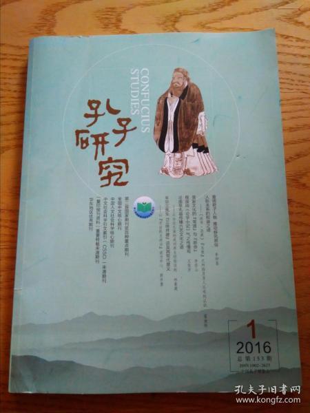 孔子研究2016-1(153)