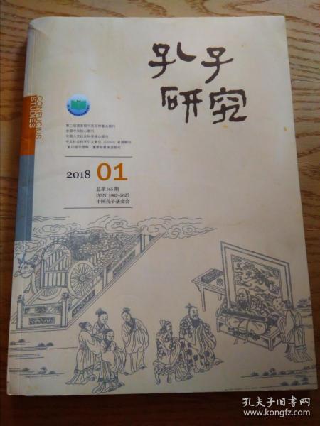 孔子研究2018-1(165)