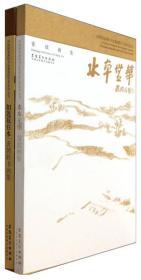 水本无华 如莲花在水(2册)9787539833941安徽美术