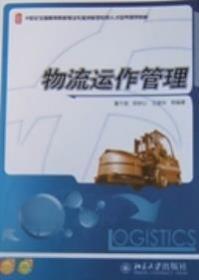 正版二手 物流运作管理 董千里 陈树公 王建华 北京大学出版社 9787301169131