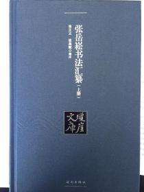 张岳崧书法汇纂(上下册)