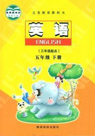 新版陕旅版小学英语5五年级下册课本陕西旅游版出版社教材