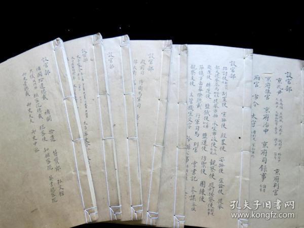 清寫刻本《淵鑒類函》設官部16卷 原裝7冊