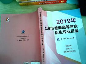 2019年上海市普通高等学校招生专业目录