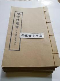 陈子性藏书1~12册全