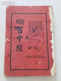 新增百中经/上海昌文书局