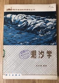 潮汐學(海洋湖沼科學理論叢書)
