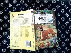 小学语文新课标必读丛书:小鹿斑比(注音美绘本)..+-*+