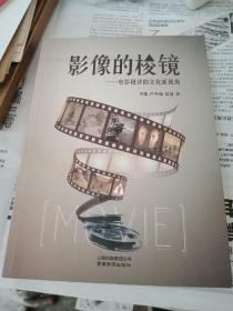 影像的梭镜——电影批评的文化新视角的7