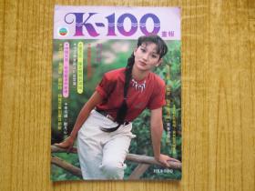 1981年香港k-100画报创刊号(封面赵雅芝)-少见