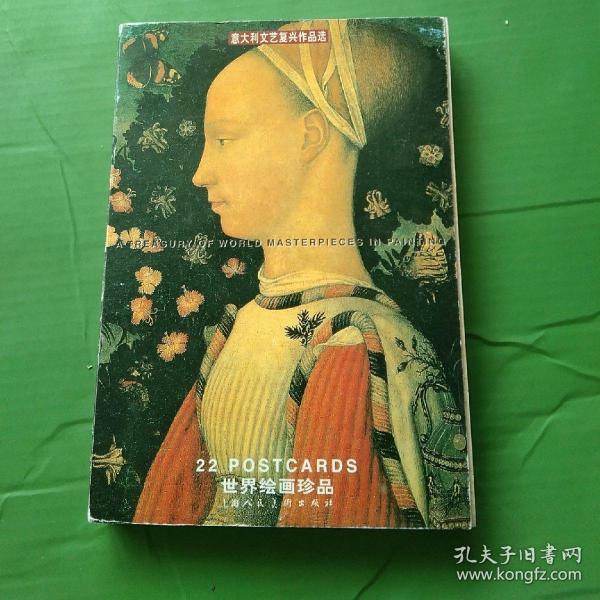 00年世界绘画珍品  意大利文艺复兴作品选(22张全)