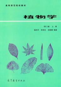 植物学第二2版上册 陆时万、徐祥生等 高等教育出版社 9787040032543