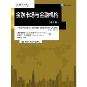 弗雷德里克·S.米什金、斯坦利·G.埃金斯 中国人民大学出版社 9787300247311