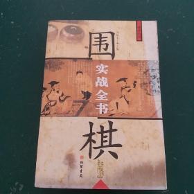 围棋实战全书2006年一版一印全国仅发行1万册