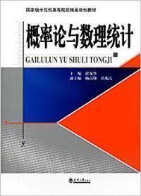 正版二手 概率论与数理统计 徐龙华 天津大学出版社 9787561856260