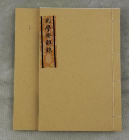 民国白纸*精墨精印本【困学斋杂录】2册全。元代著名书法家鲜于枢撰写书籍。鲜于枢(1246-1302),元代著名书法家。字伯机,晚年营室名