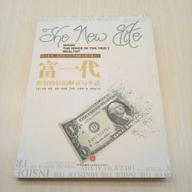 富一代:新贵阶层的财富与生活