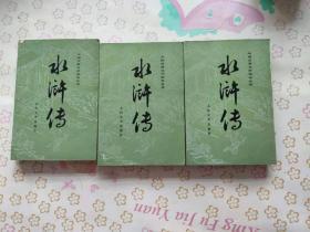 水浒传 人民文学出版社