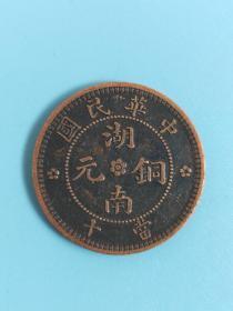 中华民国湖南铜元当十铜板铜币