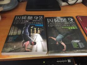 囚徒健身——真格的力量之书1.2(2本合售)