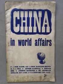 【孔网孤本】1939年 抗战红色文献 伦敦中国运动委员会《世界事务中的中国》《China in world affairs》一册全!介绍中国的抗战