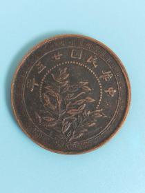 铜币中华民国二五年1936伍拾枚铜板铜币铜元