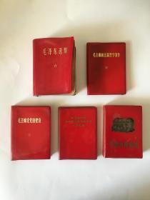 64开小红宝书 5册合售 毛泽东选集一卷本 毛主席论党的建设 毛主席的五篇哲学著作 中国共产党第十次全国代表大会文件汇编 马恩列斯语录