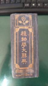 植物學大辭典