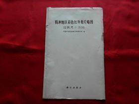 騰沖地區彩色紅外象片略圖