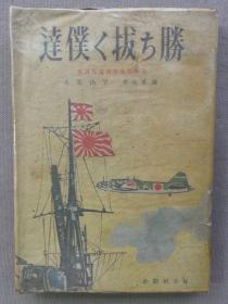 【孔网孤本】1943年 日军大本营海军报道部 平出英夫著《胜ち拔く仆达》一册全!二战 日本海军、与英国、美国海军的战斗