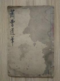 民國石印線裝版--《蕭曹遺筆》(全一冊共四卷)每頁已檢查核對不缺頁