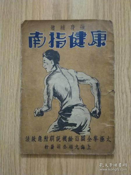 民國版國術書:《康健指南——太極拳圖》 民國十八年出版,已核對不缺頁